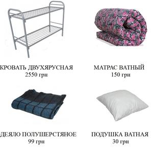 Кровати,  матрасы,  одеяла,  подушки,  постельное эконом