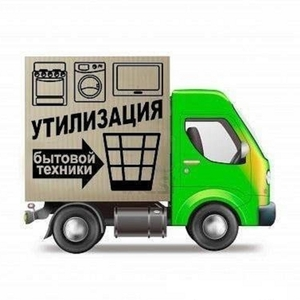 Скупаем,  оперативно вывозим технику бу Николаев.
