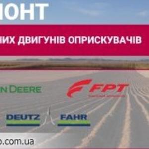 Ремонт дизельного двигуна обприскувачiв BERTHOUD,  John Deere,  CASE,  Дн