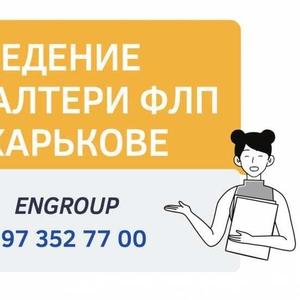 Ведение бухгалтерии ФЛП в Харькове недорого!