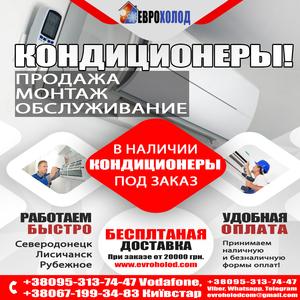 Продажа и монтаж кондиционеров от ЕвроХолод (Купить кондиционеры Север