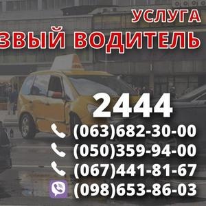 Работа водителем такси со своим авто. Быстрая регистрация. Киев.