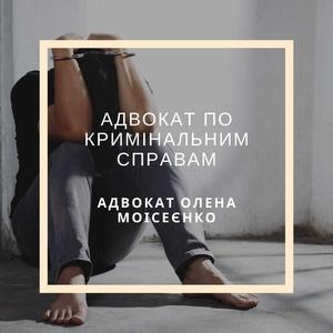 Адвокат по уголовным делам в Харькове