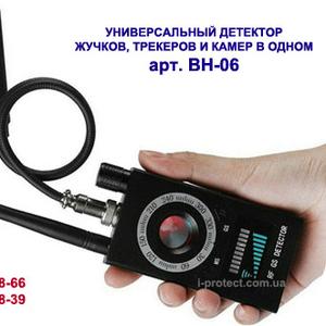 Детектор жучков,  GPS закладок и скрытых видеокамер ВН 06