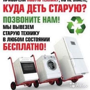Скупка. Вывоз. Утилизация быттехники Николаев.