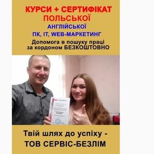 Репетитор польської мови,  пк,  графіка,  дизайн