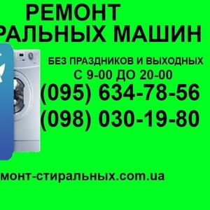 Ремонт стиральных машин. На дому Киев и пригороды.