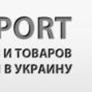 Доставка товаров из США и Европы в Украину(г. Запорожье)