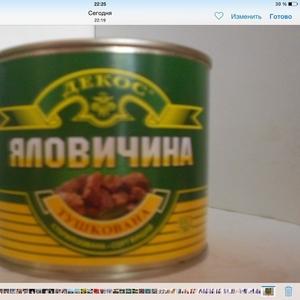 Тушенка говяжья без ГМО в ж.б. 525г. ГОСТ ДСТУ от производителя без !!