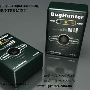 Устройство для обнаружения жучков и камер