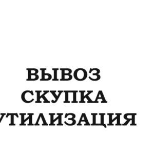 Скупка Одесса и вывоз бытовой техники