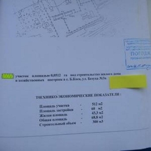 продам земельный участок возле моря г. Мариуполь