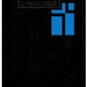 Собрание сочинений в 11 томах/Том 6/Аркадий и Борис Стругацкие