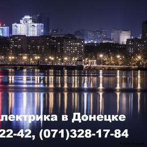 Вызов электрика Донецк