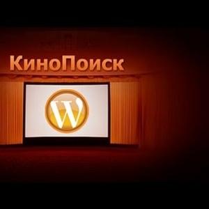 Парсер кинопоиск для wordpress