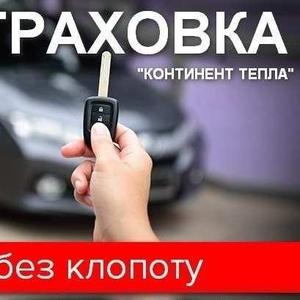 Качественная страховка в Польшу,  доставка бесплатно