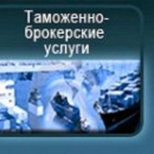 таможенный брокер Харьков,  Купянск,  Чугуев,  Одесса