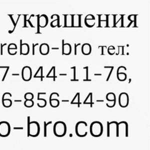 Ювелирный магазин ♛Serebro-Bro