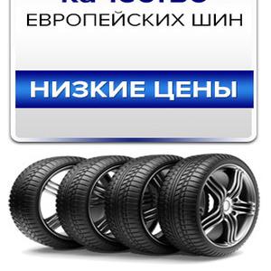Б/У шины из Европы