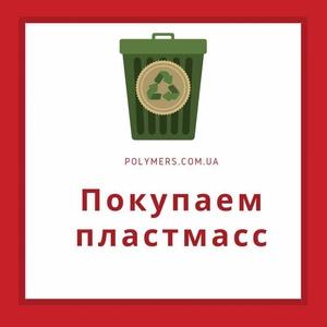 Закупаем отходы флакона,  канистры HDPE,  стрейч ПВД. Дробленку ПЭНД (HD
