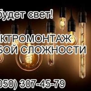 Электромонтаж. Услуги электрика. Услуги электрика все районы Киева