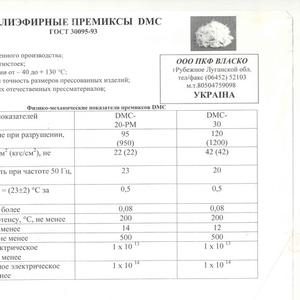прессматериал препрег компаунд ДМС ГСП ПСК ДСВ МФВ