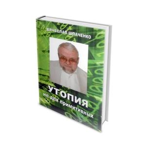 Книга Доктора Шпаченко