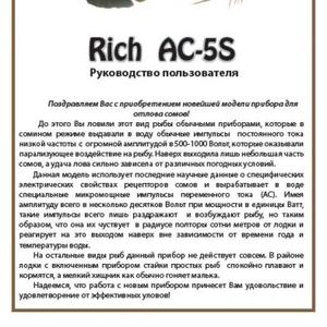 Продам электрофишер для ловли сома марки Samus Rich