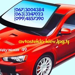 Киевские авто-стекла замена установка лобовых задних боковых стекол !