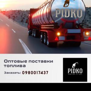Бензин опт/розница  Харьков и область