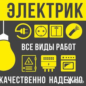 Услуги электрика в Киеве и области