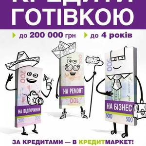 Деньги наличными до 200 000 грн.
