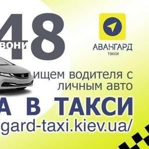 Работа водителем со своим авто (регистрация в такси)
