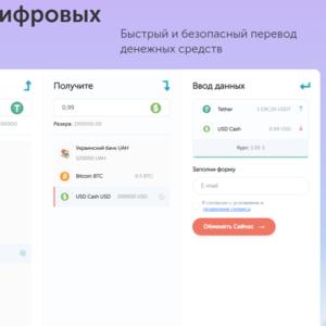 Bankir.io - обмен Tether ERC20 USDT на гривну
