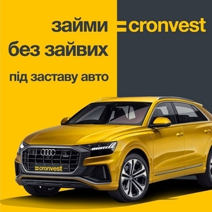 Наличные под залог авто в Харькове