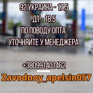 Бензин 92,  95,  92е,  95е,  ДТ,  опт! Не талоны.