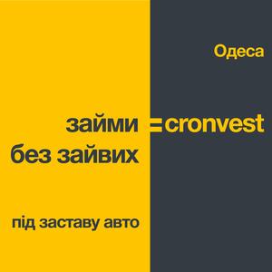 Займ под залог авто в Одессе