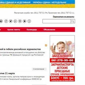Газета МИГ Запорожье
