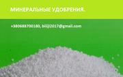 Карбамид и другие минеральные удобрения по Украине и на экспорт.
